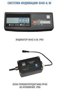 Промышленные платформенные весы 4D