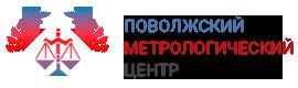 Поволжский метрологический центр
